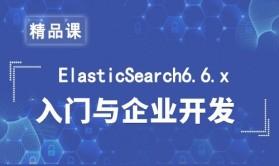ElasticSearch6.6.x基础与企业开发