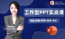 工作型PPT实战课:母版+思维+审美+演讲+考证