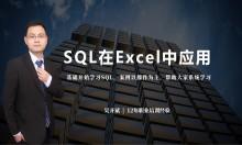 SQL结构化查询语言在Excel中应用 Microsoft Query工具使用