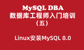 MySQL数据库工程师入门培训教程(五):Linux安装MySQL 8.0