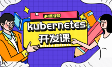 kubernetes二次开发实战(进阶一)