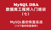DBA MySQL数据库工程师入门培训教程专题