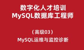 数字化人才培训-MySQL数据库工程师(高级)03-MySQL运维与监控诊断