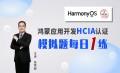 鸿蒙应用开发HCIA认证专题课程