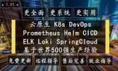 K8s全栈架构师实战课程(基于世界500强)