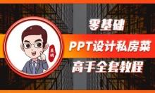 PPT 2016/2020零基础课程V2.0