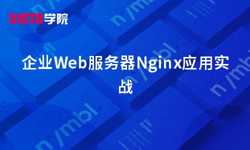 企业Web服务器Nginx应用实战
