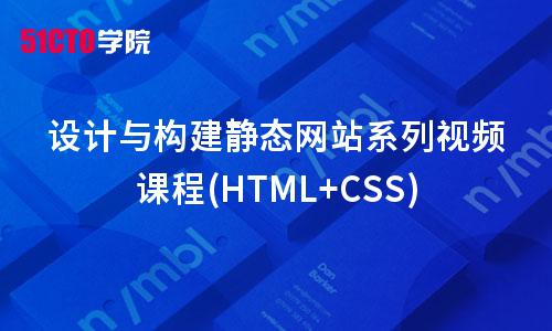 设计与构建静态网站系列视频课程(HTML+CSS)