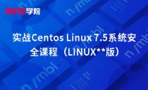 实战Centos Linux 7.5系统安全课程(LINUX稳定版)