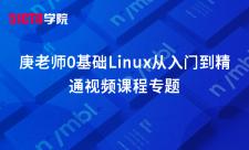 庚老师0基础Linux从入门到精通视频课程专题