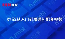 《Yii2基础与提升》配套视频