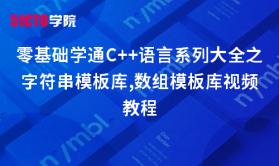 零基础学通C++语言系列大全之字符串模板库,数组模板库视频教程