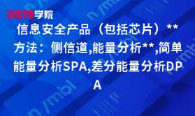 信息安全产品(包括芯片)评估方法:侧信道,CPA,简单能量分析SPA,差分能量分析DPA