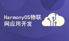 HarmonyOS物联网应用开发——基于Hi3861