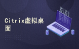 Citrix-1912CU3桌面虚拟化从单机到集群之路