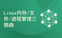 Linux系统运维深入三部曲:内存管理、文件系统管理、进程管理视频课程