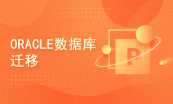 ORACLE数据库实战课程