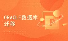 ORACLE 11G数据库迁移至12C方法演示