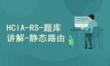 【149】HCIA-RS-题库分类讲解-静态路由专题
