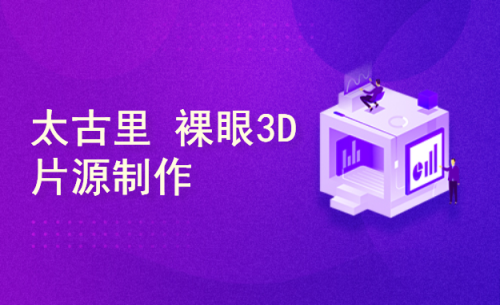 太古里裸眼3D片源解析制作