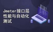 性能测试loadrunner和jmeter实战套餐