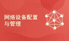 网络设备配置与管理(华为HCIA)