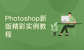 Photoshop精彩实例教程[2021版]