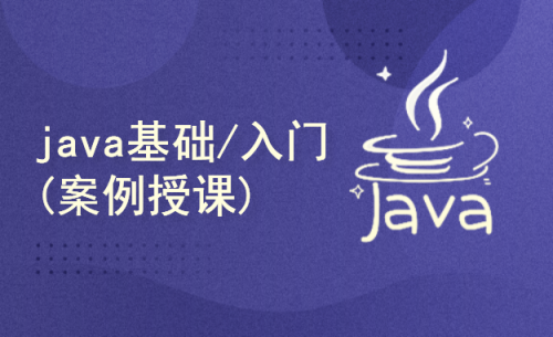 java基础入门(案例教学)