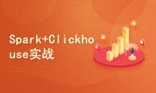 Spark3+Clickhouse+Hadoop大数据实战课程