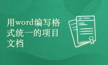 用word编写格式统一的项目文档