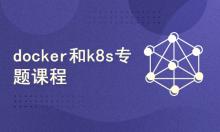 docker和k8s专题课程1-docker