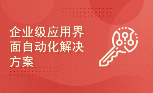 企业级应用界面自动化解决方案