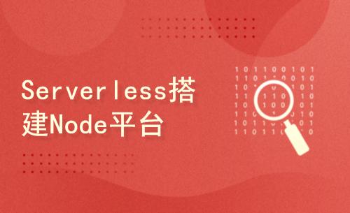 基于Serverless搭建node管理平台