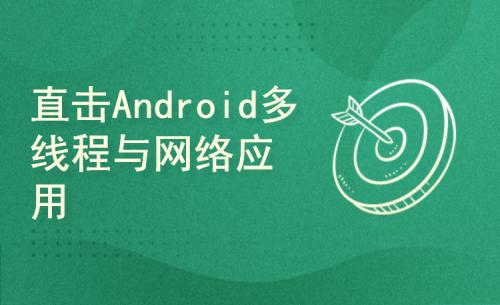 Android中的多线程与网络传输
