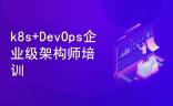 Docker+k8s+DevOps架构师课程:基础+高级