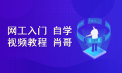 华三 H3CNE H3CSE 整套课程 套餐 肖哥视频教程