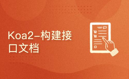 Koa2-构建接口文档-