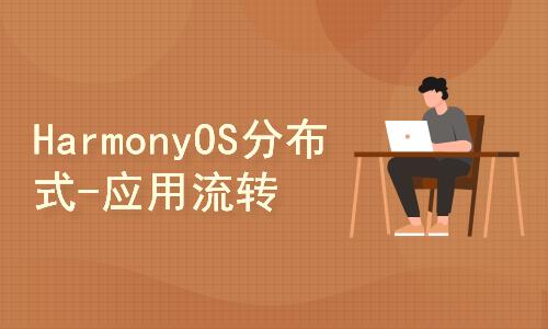 HarmonyOS分布式体验-手机&手表应用流转