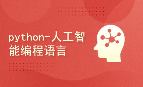 快速学习人工智能之python(深度学习、keras、tensorflow的编程语言基础)