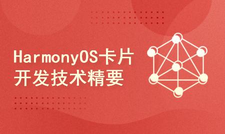 HarmonyOS卡片开发核心技术精要