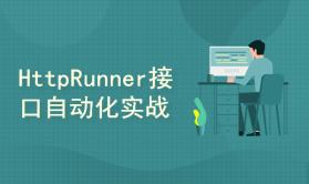 HttpRunner 2.x接口自动化实战