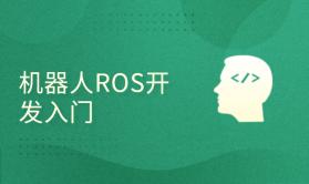 机器人ROS开发入门