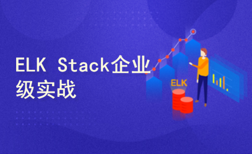 ELK Stack日志分析平台企业实战