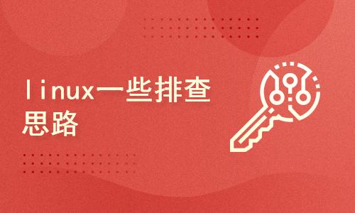 linux不能上网排查思路和无法远程排查思路