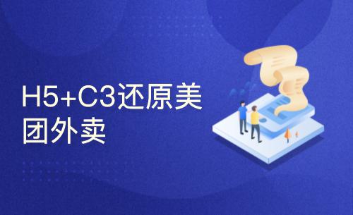 HTML5+CSS3还原美团外卖-