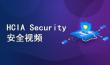 2021年新版华为 HCIA  HCNA  Security 安全 防火墙 USG 视频教程课程