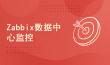 企业级数据中心全监控实战-Zabbix(版本5.4)