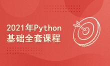 2021年Python基础全套课程