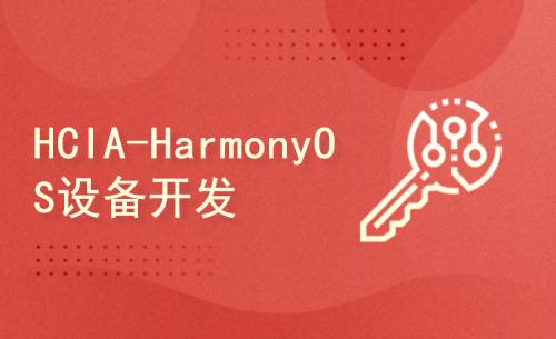 HCIA-HarmonyOS设备开发认证课