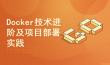 Docker容器技术进阶及Java、Golang项目部署实践